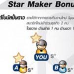 รายได้โบนัสปั้นดาว (Star Maker Bonus)
