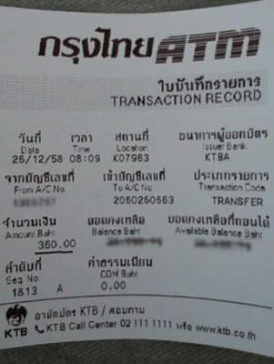 ใบสลิปธนาคาร เพื่อแจ้งการโอนเงินชำระค่าสินค้า