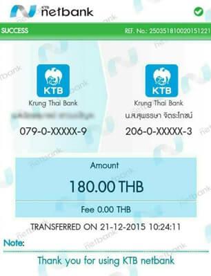 ภาพหน้าจอมือถือ เพื่อแจ้งการโอนเงินชำระค่าสินค้า ผ่านทาง e-banking