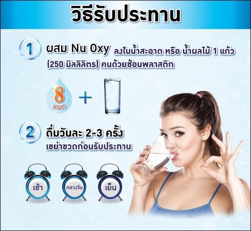 วิธีรับประทานอาหารเสริม Nu Oxy