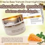 ครีม 'มาร์คพิษผึ้ง' Miracle Bee Venom Overnight Mask