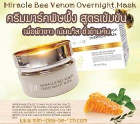 ครีมมาร์คพิษผึ้ง Miracle Bee Venom Overnight Mask สูตรหน้าเนียนใส