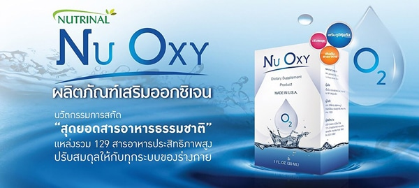 ผลิตภัณฑ์เสริมออกซิเจน สุดยอดสารอาหาร Nu Oxy ปรับสมดุล สุขภาพดี