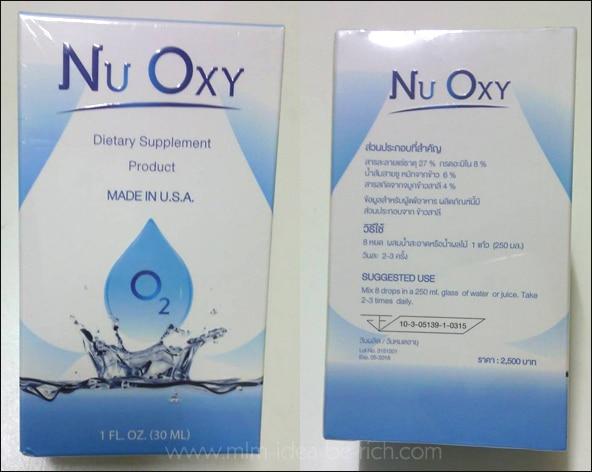 อาหารเสริมออกซิเจน นูอ๊อกซี่ Nu Oxy