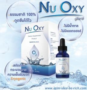 อาหารเสริมออกซิเจน Nu Oxy เติมอ๊อกซิเจน ล้างสารพิษ