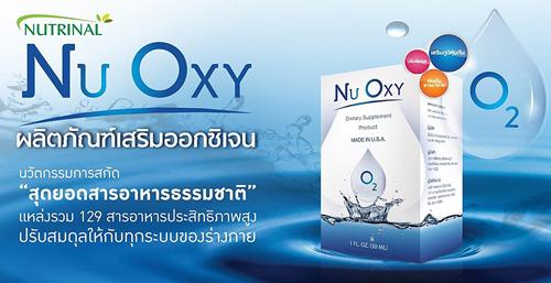 ์ีNu Oxy แหล่งรวมสุดยอดสารอาหารธรรมชาติ