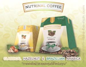 กาแฟลดความอ้วน nutrinal coffee สูตรลดน้ำหนักแบบง่ายๆ