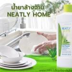 น้ำยาล้างจาน Neatly Home Dish Cleaner สะอาดหมดจด ไร้สารตกค้าง