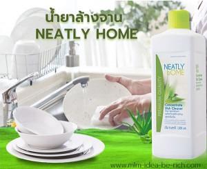 น้ำยาล้างจาน สูตรเข้มข้น neatly home concentrate dish cleaner