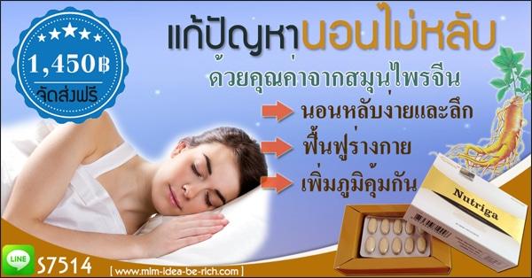 วิธีแก้โรคนอนไม่หลับด้วยนูทริก้า nutriga