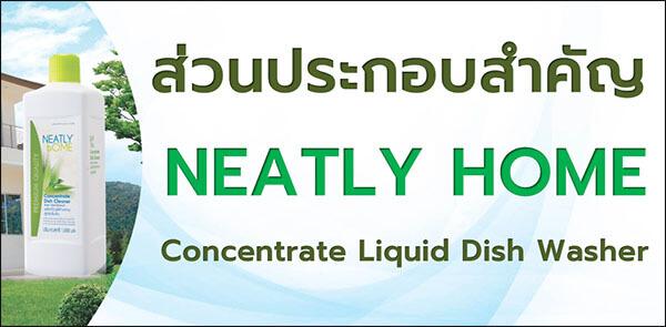 ส่วนประกอบสำคัญน้ำยาล้างจาน neatly home concentrate dish cleaner