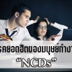 """โรคยอดฮิตของมนุษย์ทำงาน """"NCDs"""""""