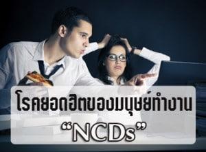 โรคไม่ติดต่อเรื้อรัง NCDs สาเหตุการเสียชีิวิตของคนไทย