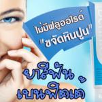 ยาสีฟัน เบนฟิเต้ (Benfite') ขจัดคราบหินปูน