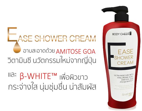 ครีบอาบน้ำเพื่อผิวขาว กระจ่างใส นุ่มชุ่มชื่น