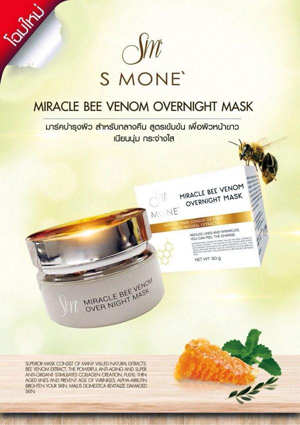 ครีมมาร์คพิษผึ้ง miracle bee venom overnight mask เพื่อผิวหน้าเต่งตึง ขาวใส อ่อนเยาว์