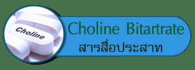 สารสื่อประสาท Choline Bitartrate