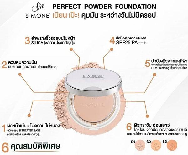 แป้งพัฟคุมมัน แป้งรองพื้นที่ดีที่สุด perfect powder foundation