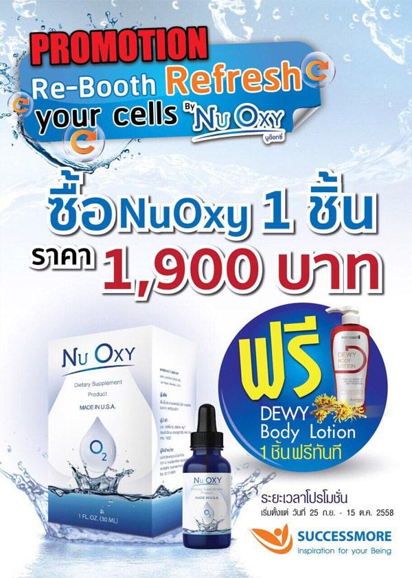 โปรโมชั่นประจำเดือนต.ค. 58 ซื้อ Nu Oxy 1 ชิ้น แถมฟรี Dewy Body Lotion 1 ชิ้น