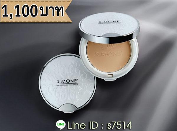 แป้งรองพื้นคุมมัน แป้งตลับที่ดีที่สุด Smone' perfect powder foundation