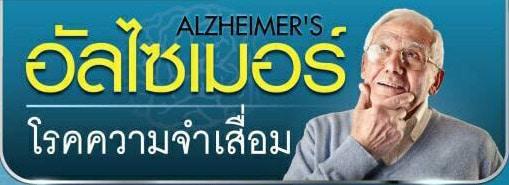 สังเกตุอาการและสาเหตุของโรคความจำเสื่อมหรือ โรคอัลไซเมอร์