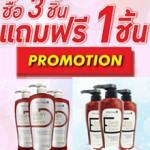 โปรโมชั่นเปิดตัว Ease Shower Cream & Dewy Body Lotion