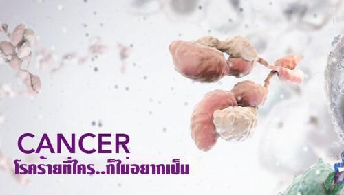 วิธีสังเกตโรคมะเร็งด้วยตัวเอง เพื่อป้องกันโรคร้าย