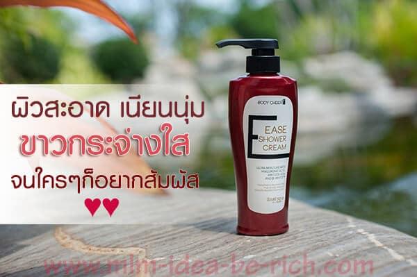 ครีมอาบน้ำใช้แล้วขาว Ease Shower Cream Body Cheer