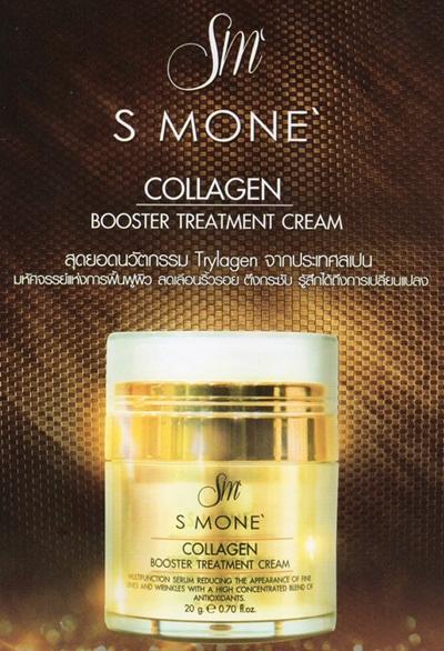 ครีมคอลลาเจน S Mone' Collagen Booster Treatment Cream เพื่อผิวสวย หน้าใส