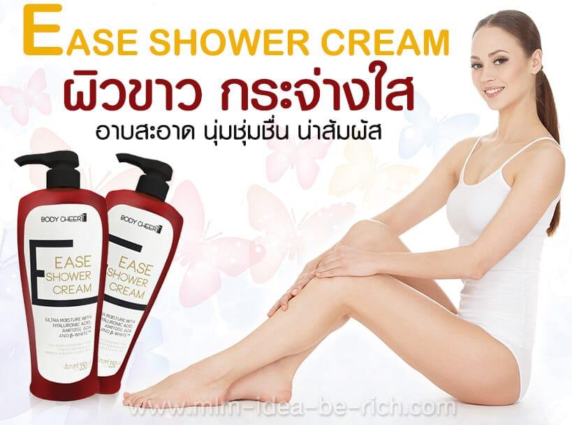 %e0%b8%84%e0%b8%a3%e0%b8%b5%e0%b8%a1%e0%b8%ad%e0%b8%b2%e0%b8%9a%e0%b8%99%e0%b9%89%e0%b8%b3-ease-shower-cream
