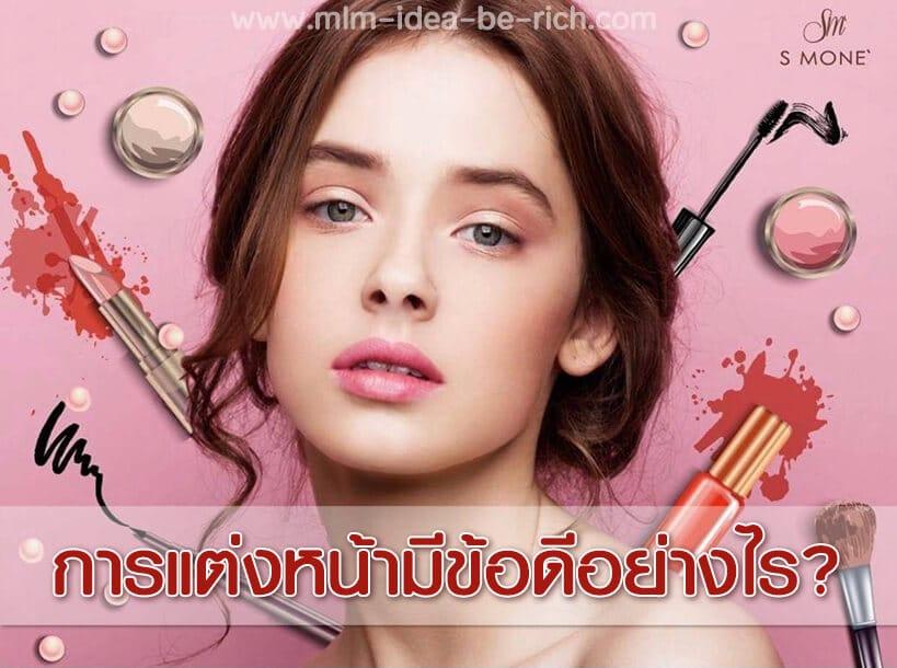 %e0%b8%81%e0%b8%b2%e0%b8%a3%e0%b9%81%e0%b8%95%e0%b9%88%e0%b8%87%e0%b8%ab%e0%b8%99%e0%b9%89%e0%b8%b2-makeup-perfect