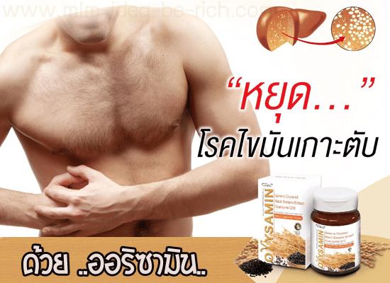 แก้ปัญหาโรคไขมันพอกตับ ไขมันเกาะตับ ด้วยน้ำมันรำข้าว Orysamin