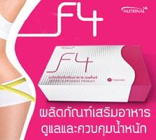 หยุดปัญหา อ้วนลดยาก โยโย่ มากระชับสัดส่วน และควบคุมน้ำหนักอย่างปลอดภัย ด้วย F4