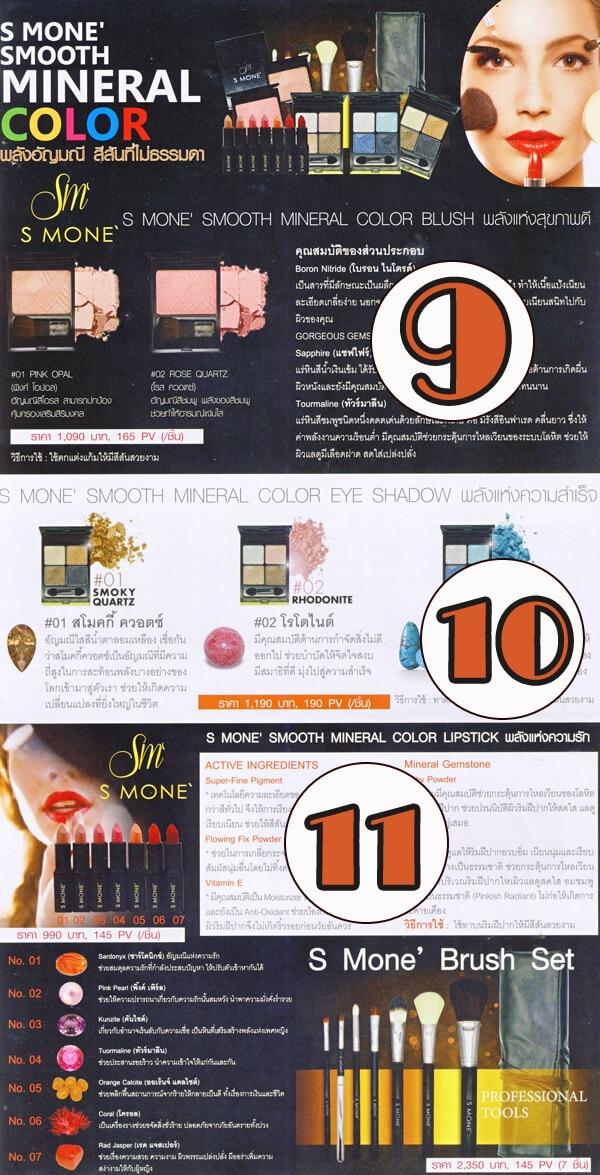 โบรชัวร์สินค้า Successmore หน้า 3
