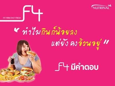 ลดน้ำหนัก อย่างปลอดภัย ด้วยอาหารเสริมเอฟโฟร์ F4