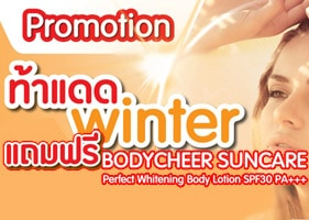sunprotector-promotion
