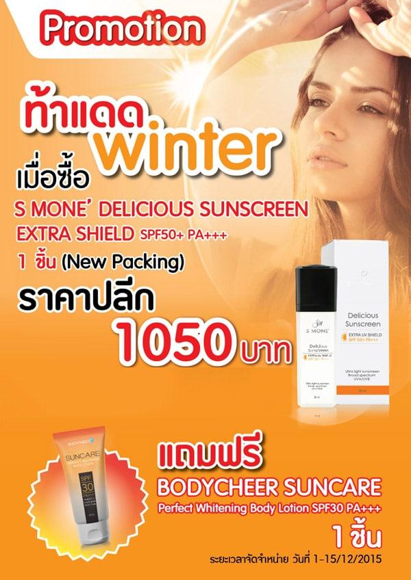 ซื้อ S mone' Delicious 1 ชิ้นแถมฟรี Sunscreen 1 ชิ้น