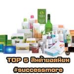 5 อันดับสินค้ายอดนิยม ของ Successmore
