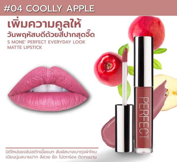 ลิปสติกเนื้อแมท SMone' Perfect Matte Lipstick สี Coolly Apple