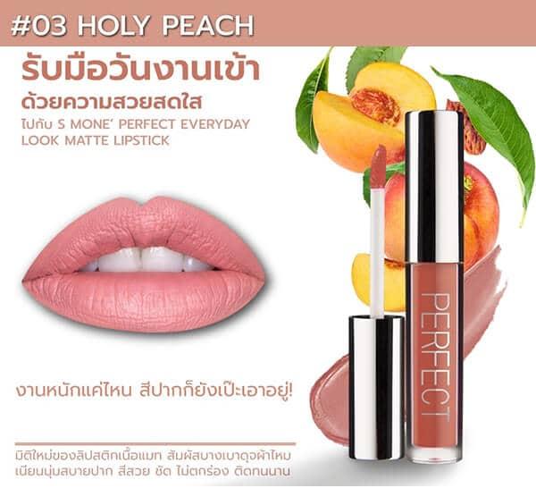 ลิปสติกเนื้อแมท SMone' Perfect Matte Lipstick สี Holy Peach