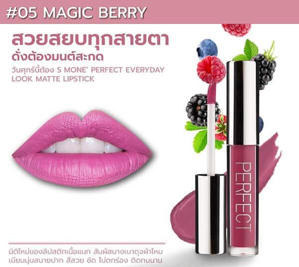 ลิปสติกเนื้อแมท SMone' Perfect Matte Lipstick สี Magic Berry