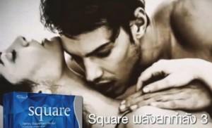 หยุดปัญหา น้องชายไม่แข็ง หย่อนสมรรถภาพทางเพศ เสริมสมรรถภาพทางเพศชาย ด้วยอาหารเสริมผู้ชาย Square