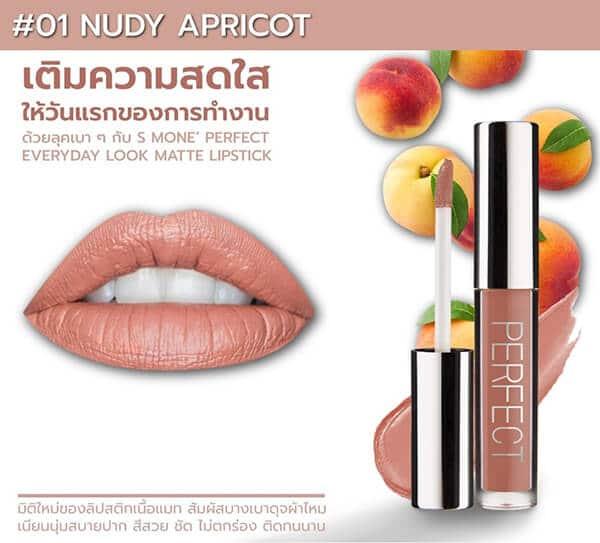 ลิปสติกเนื้อแมท SMone' Perfect Matte Lipstick สี Nuday Apricot