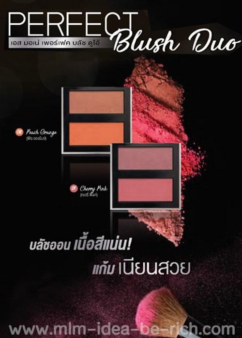บลัชออนที่ดีที่สุด S Mone' Perfect Blush Duo เม็ดสีแน่น เนียนสวยติดนานตลอดวัน