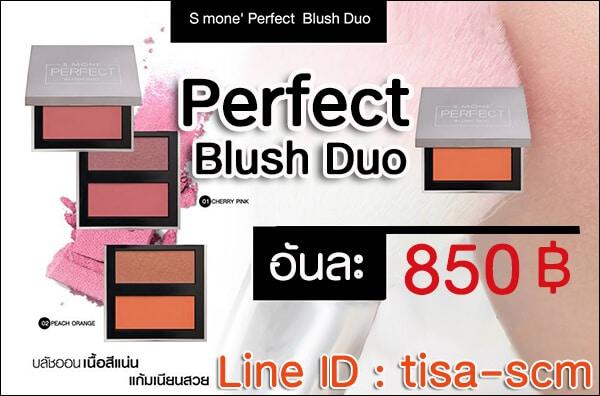 สั่งซื้อบลัชออน S Mone' Perfect Blush Duo ราคา 850 บาท