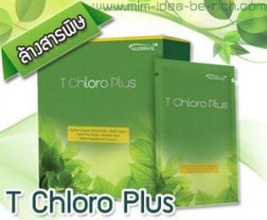 น้ำคลอโรฟิลล์ T Chloro plus ที คลอโร พลัส ล้างสารพิษในลำไส้และเลือด