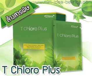 %e0%b8%84%e0%b8%a5%e0%b8%ad%e0%b9%82%e0%b8%a3%e0%b8%9f%e0%b8%b4%e0%b8%a5%e0%b8%a5%e0%b9%8c-t-chloro-plus