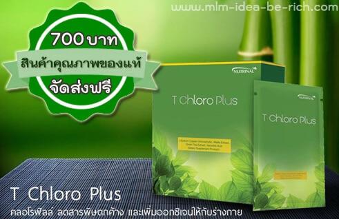 คลอโรฟิลล์ผง ชงดื่มเพื่อล้างพิษในร่างกาย ทีคลอโรพลัส T Chloro Plus