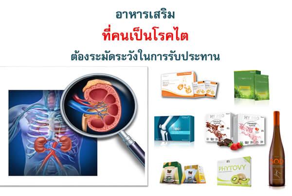 อาหารเสริมที่คนป่วยโรคไตไม่ควรทาน