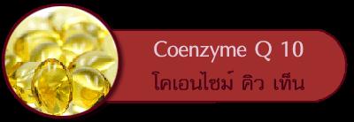 โคเอนไซม์คิวเทน coenzyme Q10